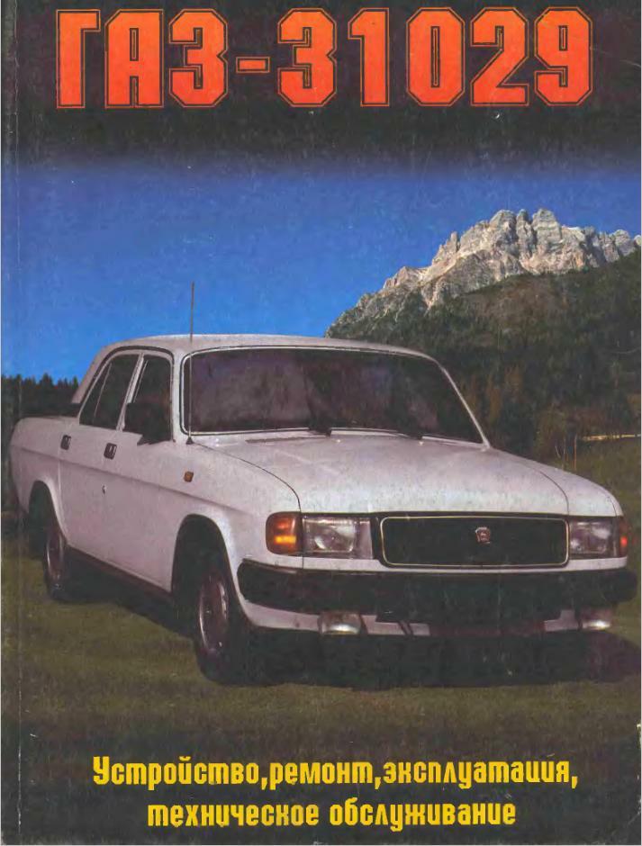 обслуживанию ГАЗ 31029